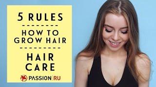 5 Правил : Как отрастить и ухаживать за ...