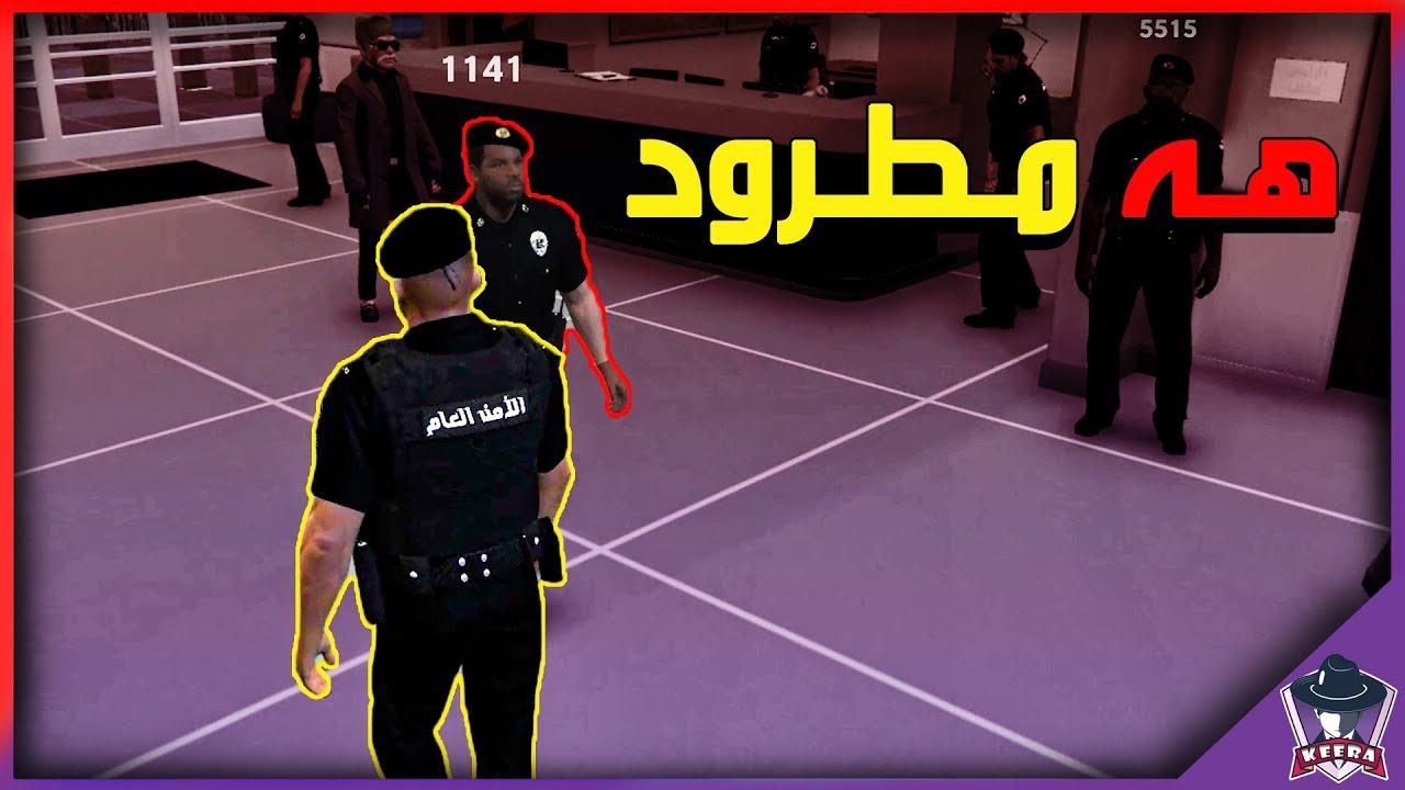 القوة الضاربة #2 | مسؤول الشرطة يسبني في مركز الشرطة | قراند 5 الحياة الواقعية