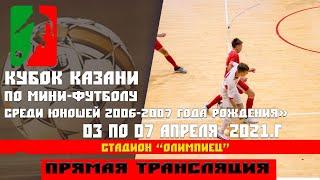 Турнир по мини футболу КУБОК КАЗАНИ среди юношей 2007 2006года рождения 1 Олимпиец