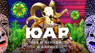 ЮАР: африканская история ужасов | Место, где могут избить из-за цвета кожи