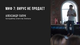 Миф 7: Вирус не продает | Александр Лапук | Prosmotr