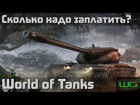 видео: Донат в world of tanks - Сколько надо заплатить?