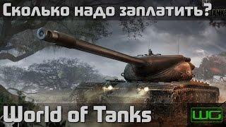 Донат в World of Tanks - Сколько надо заплатить?