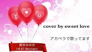 TVアニメ『サークレット・プリンセス』OP主題歌♪橋本みゆき/HEAT:Moment アカペラでフルcover♪