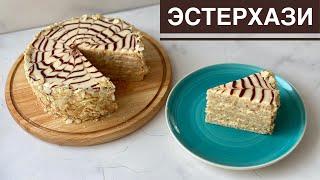 ЭСТЕРХАЗИ КАЗАКША РЕЦЕПТ ТОРТ ЭСТЕРХАЗИ ESTERHAZY CAKE