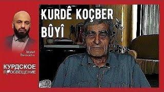 Kurdê Koçber Bûî. Abasov Alosman.
