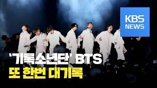 [문화광장] 방탄소년단(BTS) '페이크 러브'(FAK…
