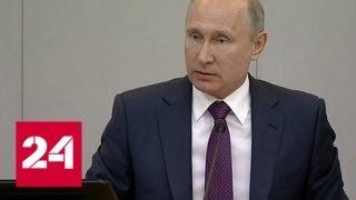 Путин ответил на критику депутатов - Россия 24