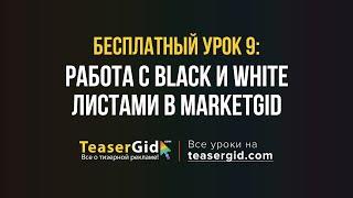Урок 9 - Black и White листы в MarketGid