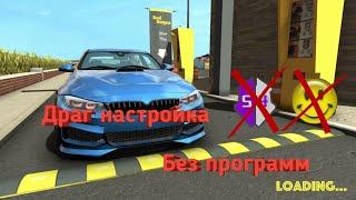 Драг настройка Car Parking Multiplayer [Без программ]