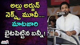 Allu Arjun Announced His Next Movie | Allu Arjun New Movie | Trivikram Srinivas | Telugu Stars