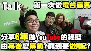 【Talk】分享6年的YouTube經歷!試過窮到做M記?w/Hebeface 阿Car