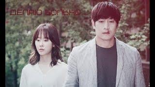 l Клип к дораме - Другая О Хэ Ён l Делаю больно... l Seo Hyunjin & Yoo Seungwoo l