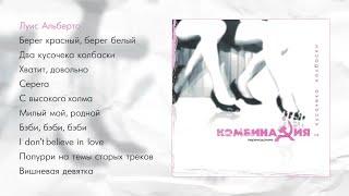 Комбинация - Два кусочека колбаски (official audio album)