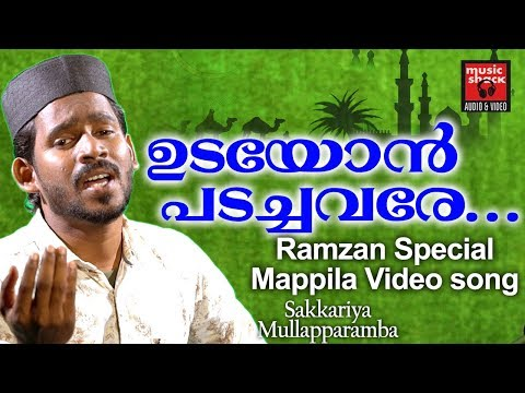 ഉടയോൻ പടച്ചവരെ # Old Is Gold Malayalam Mappila Songs # Video Album Song # Malayalam Mappila Pattukal
