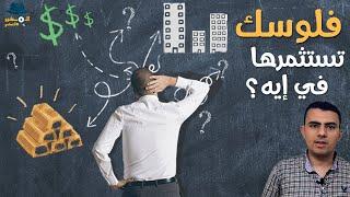 كيفية استثمار الاموال فى مصر