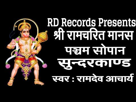 Video - RD Records Presents     श्री सुन्दरकाण्ड पाठ     स्वर : रामदेव आचार्य      Please Share and Subscribe My Channel     https://youtu.be/39Lz9kYtnok