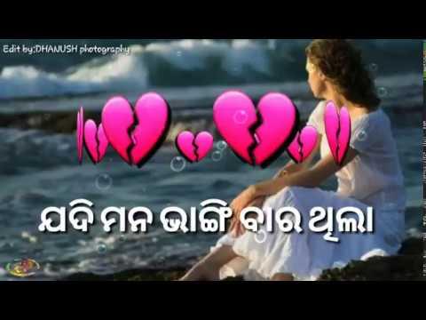 Odia lovely sad💔 whatsapp status lyrics video song