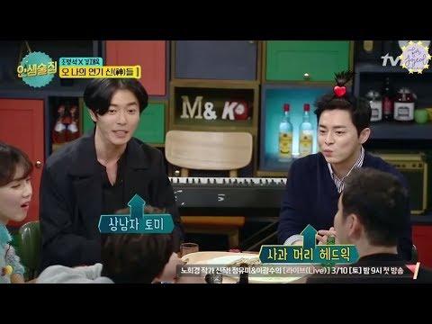 [ENG SUB] 180301 Life Bar CUT - Jo JungSuk's surprised event for Kim JaeWook