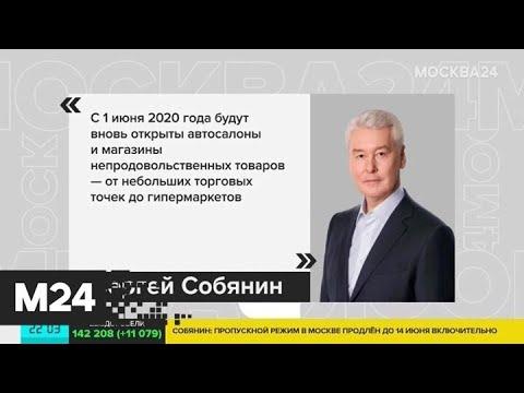 С 1 июня в Москве откроют магазины непродовольственных товаров - Москва 24