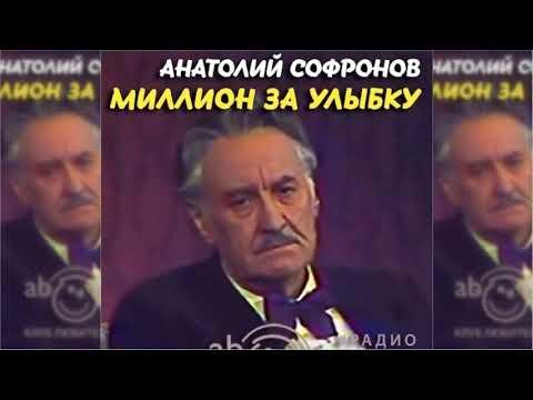 Миллион за улыбку, Анатолий Софронов радиоспектакль слушать