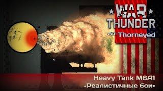 War Thunder | M6A1  плод содомского греха