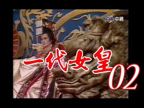 『一代女皇』第2集(潘迎紫 樊日行 崔浩然 劉林 梁修身 郎雄)_1985年