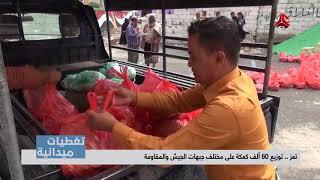 تغطيات تعز | توزيع 60 الف كعكة على مختلف جبهات الجيش والمقاومة