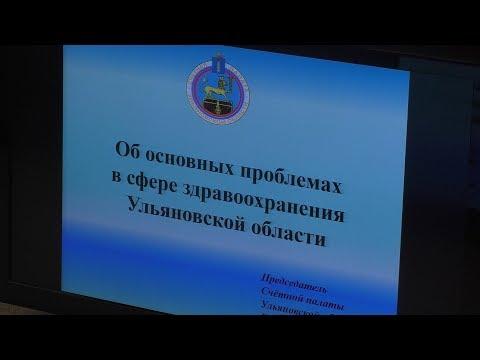 Об основных проблемах в сфере здравоохранения Ульяновской области