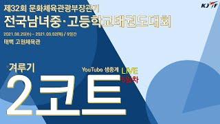 [2코트]제32회 문화체육관광부장관기 전국남녀중·고등학…