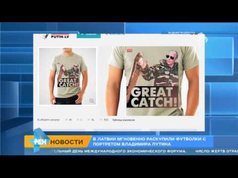 Футболки с Путиным купить недорого в интернет магазине