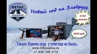 Зимний Эльбрус. Новый год выше облаков