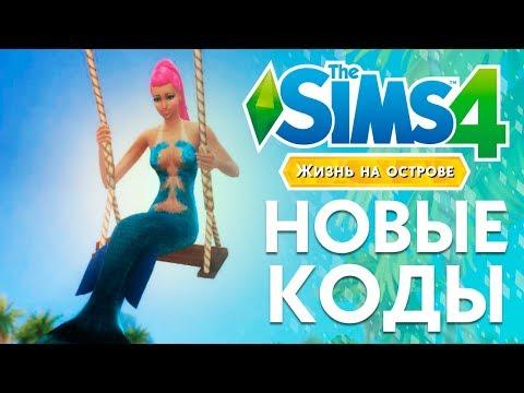 Новые коды для The Sims 4 Жизнь на Острове | Можно ли стать русалкой?