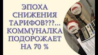 Плюс 1000 гривен к нашим платежкам за коммунальные услуги  Подорожание коммуналки на 70 процентов