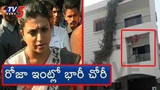 రోజా ఇంట్లో భారీ చోరీ  ! | Huge Robbery In YSRCP MLA Roja House @ Manikonda | TV5 News