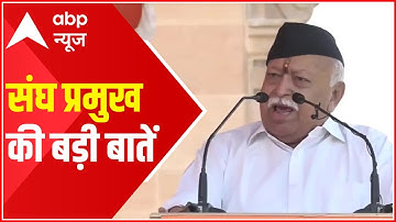 Mohan Bhagwat SPEAKS on RSS' 96th Foundation Day | MUST WATCH