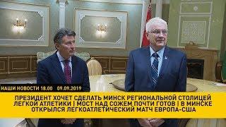 Наши новости ОНТ: Минск станет региональной столицей легкой атлетики  Мост над Сожем почти готов