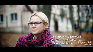Екатерина Зеленова участница конкурса