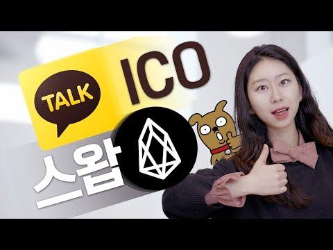 카카오 ICO 바이낸스 이오스 스왑  Bitcoin  [Block Info_블록인포]
