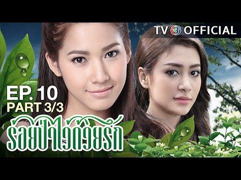 ย้อนหลัง ร้อยป่าไว้ด้วยรัก RoiPaWaiDuayRak EP.10 ตอนที่ 3/3   19-01-60   TV3 Official