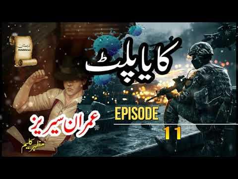 Kaya Palat | Ep11 | Imran Series | Mazhar Kaleem Spy Fiction Jasoosi Novel