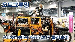 오토그루밍 / 현장취재 - 오토모티브위크(Automotive Week 2017) 스케치