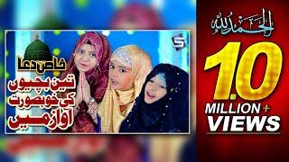 Areeqa Parweesha & Aliza Ramzan Naat | Ay Sabz Gumbad Wale Manzoor Dua Karna | Studio5