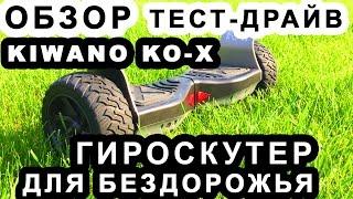 Гироскутер внедорожник Kiwano KO-X (KOX) - ОБЗОР + ТЕСТ-ДРАЙВ(Новинка 2016 года! Полный обзор и тест-драйв гироскутера Kiwano KO-X (KOX) для пляжа и бездорожья. Быстрый, внедорожны..., 2016-05-30T15:26:09.000Z)