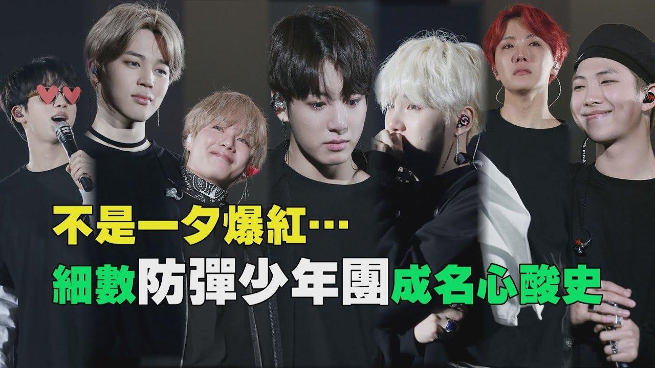【ENG/KOR】BTS(방탄소년단) 5th Anniversary 不是一夕爆紅… 細數防彈少年團成名心酸史