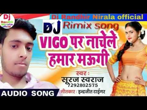 Dekhani Vigo Par Nachat Rhe Mor Maugi    Shinge Suraj Svraj Ka 2019arkestra Song Sabscribe Channel