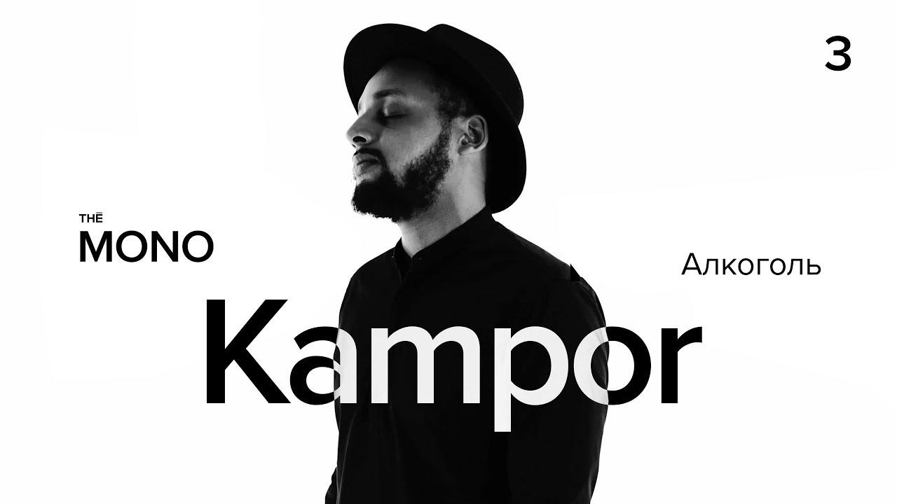 Kampor - Алкоголь (LIVE) | THĒ MONO