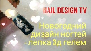 Новогодний дизайн ногтей. Лепка 3д гелем