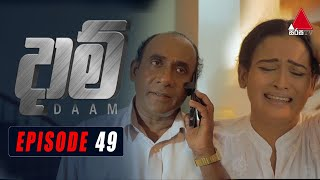 Daam (දාම්) | Episode 49 | 25th February 2021 |  @Sirasa TV ​ Thumbnail