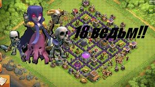 Clash of Clans - Полный лагерь ведьм! Атака 18ми ведьмами!(, 2014-11-28T10:48:41.000Z)
